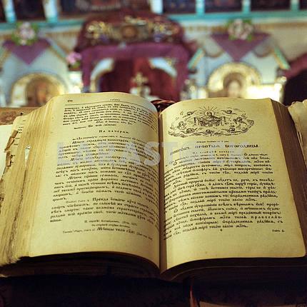 Священная книга. Православное писание