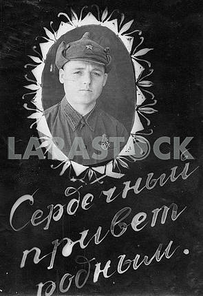 Card, which depicts a Soviet soldier