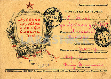 Soviet postcard. The Second World War
