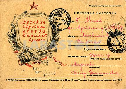 Soviet postcard. The Second World War