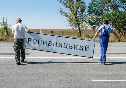"Sign installation ""beginning of the village"