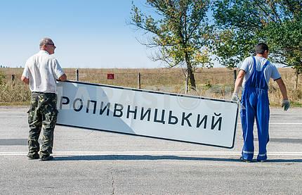 "Sign installation ""beginning of the village"""
