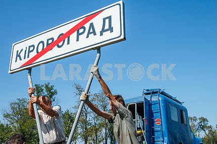 "Sign installation, ""the end of the village"""