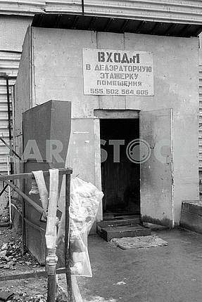 The entrance to the dosimetry laboratory under the 4th block