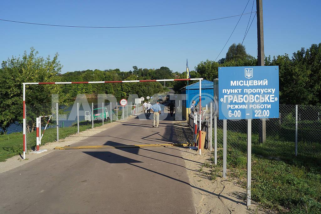 """Sign on the crossing point """"Grabovskoye"""" — Image 50084"""