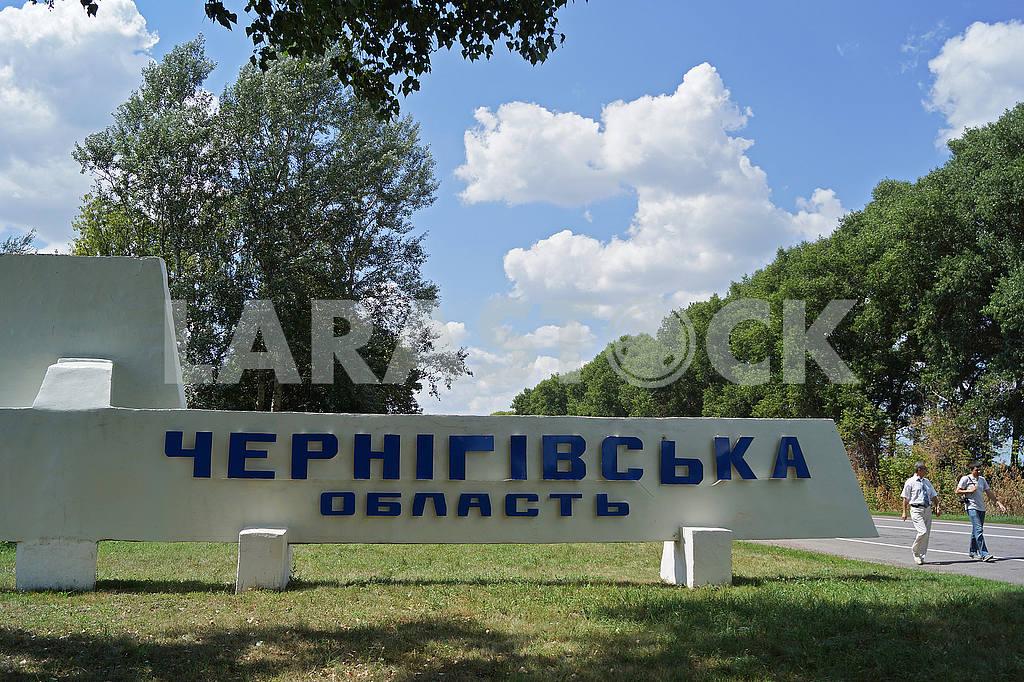 Road sign Chernihiv region — Image 50127