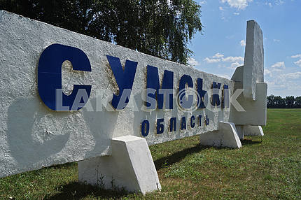 Traffic sign Sumy region