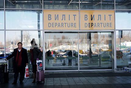 """International airport """"Kiev"""" (""""Zhulyany"""")"""