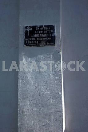 The sign on the church, the village Shandra. Ukraine
