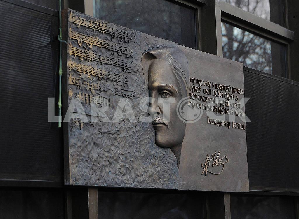 The memorial plaque to Vladimir Ivasiuk — Image 52619