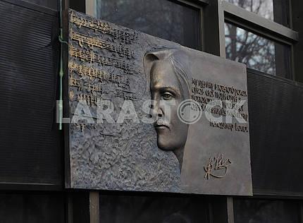 Мемориальная доска Владимиру Ивасюку
