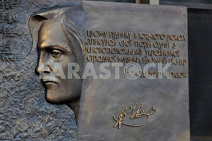 The memorial plaque to Vladimir Ivasiuk