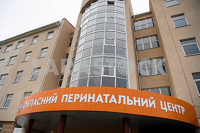 The building of the perinatal center