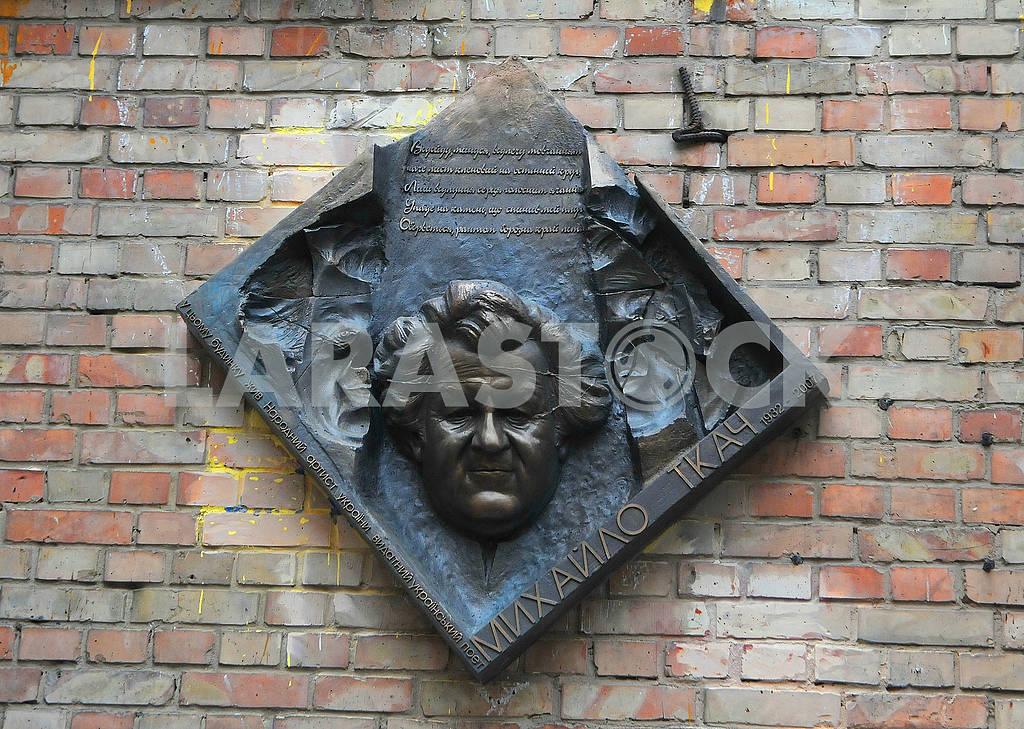 Memorial plaque to Mikhail Tkach — Image 65622