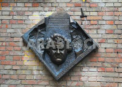 Memorial plaque to Mikhail Tkach