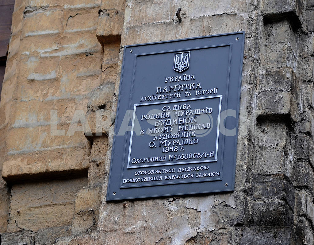 Plaque Monument of architecture at the house Murashko — Image 67178