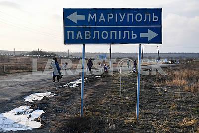Дорожный знак Мариуполь - Павлополь
