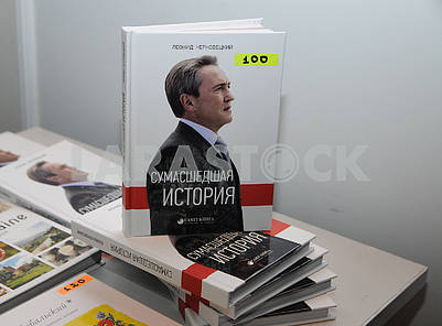 "Exhibition of books ""Kiev Spring - 2018"""