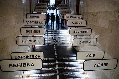 Указатели населенных пунктов, пострадавших от аварии