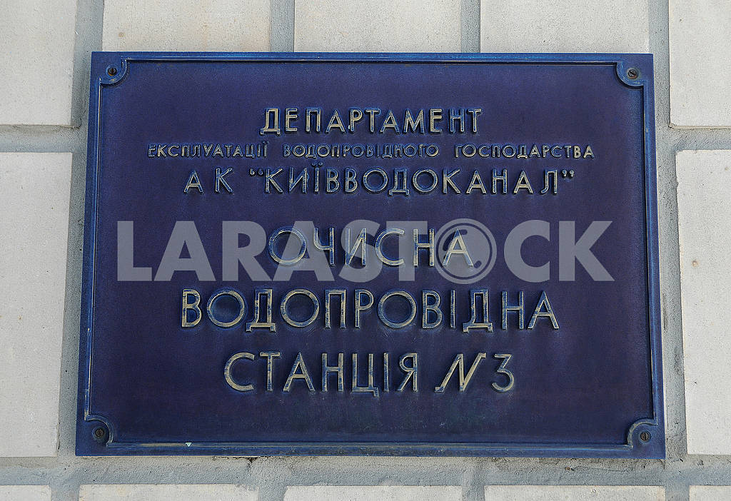 "Placard ""Water purification plant № 3"" — Image 70689"