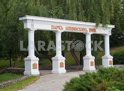 Вход в парк Лещинских