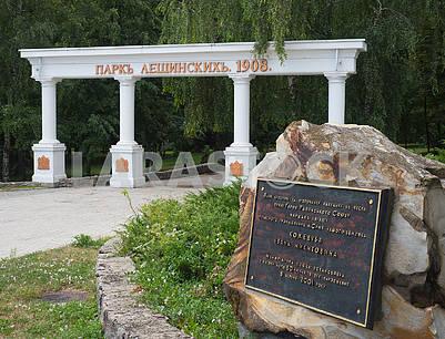 Entrance to the park Leschinsky
