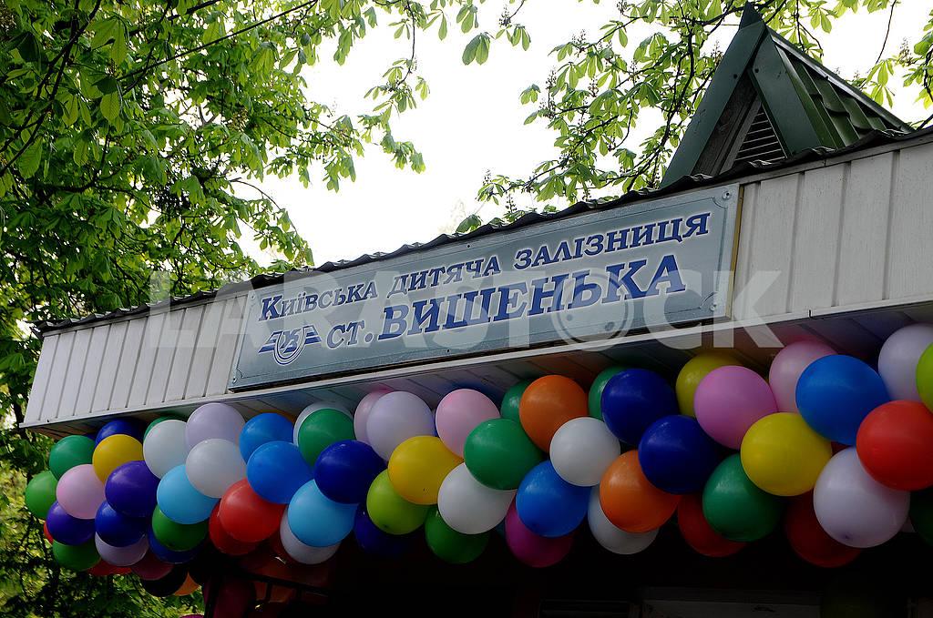 Kiev Children's Railway — Image 78859